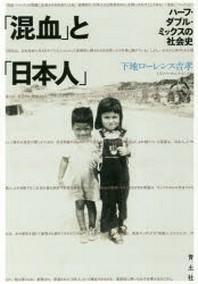 「混血」と「日本人」 ハ-フ.ダブル.ミックスの社會史