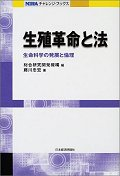 生殖革命と法 生命科學の發展と倫理