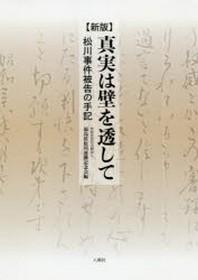 眞實は壁を透して 松川事件被告の手記