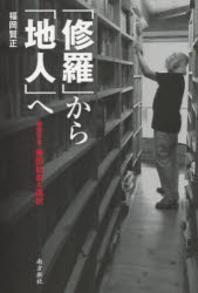 「修羅」から「地人」へ 物理學者.藤田祐幸の選擇