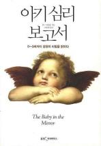 아기 심리 보고서