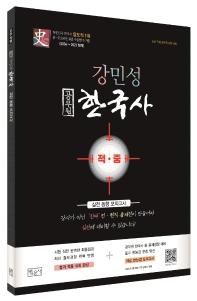 강민성 한국사 실전 동형모의고사(공무원)(2021)