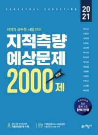 지적측량 적중예상문제 2000제(2021)