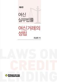 여신실무법률: 여신거래의 성립