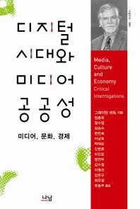 디지털 시대와 미디어 공공성