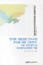 한국형 개발경험 전수사업 추진을 위한 기초연구: 기존 사례 분석 및 우즈베키스탄에의 적용