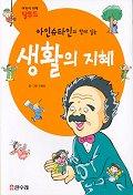 아인슈타인과 함께 읽는 생활의 지혜