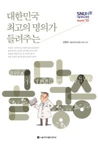 대한민국 최고의 명의가 들려주는 골다공증