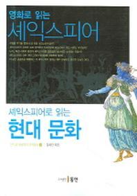 영화로 읽는 셰익스피어 셰익스피어로 읽는 현대 문화