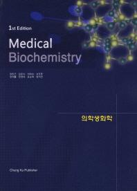 의학생화학