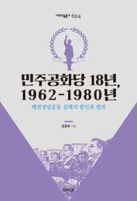 민주공화당 18년, 1962-1980년