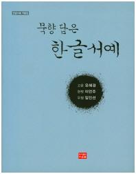 묵향 담은 한글서예