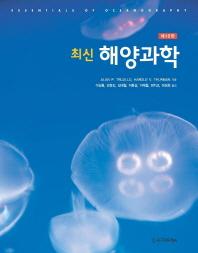 최신 해양과학