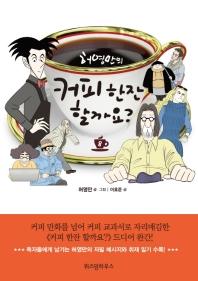 허영만의 커피 한잔 할까요?. 8