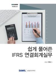 쉽게 풀어쓴 IFRS 연결회계 실무(2020)