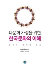 다문화 가정을 위한 한국문화의 이해
