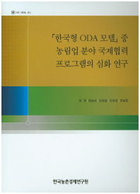 한국형 ODA모델 중 농림업 분야 국제협력 프로그램의 심화 연구