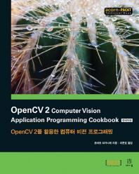 OpenCV 2를 활용한 컴퓨터 비전 프로그래밍