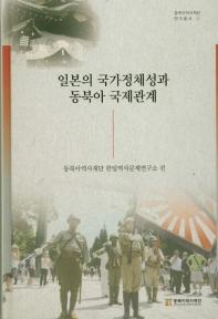 일본의 국가정체성과 동북아 국제관계