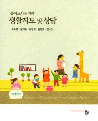 유아교사를 위한 생활지도 및 상담