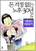 돈 걱정 없는 노후 30년 가족재산 이야기