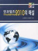 인코텀즈 2010의 해설