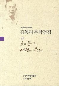 탄생 100주년 기념 김동리 문학전집. 9: 해풍 2 애정의 윤리