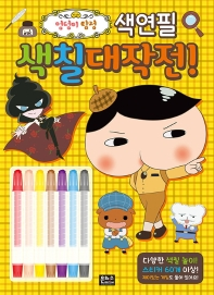 엉덩이탐정 색연필 색칠 대작전!