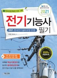 NCS 기반 출제기준에 따른 전기기능사 필기(2021)