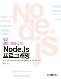 모던 웹을 위한 Node.js 프로그래밍