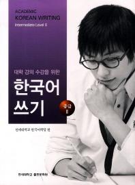 대학 강의 수강을 위한 한국어 쓰기. 중급 2