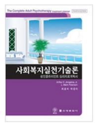 사회복지실천기술론(성인 클라이언트 심리치료계획서)