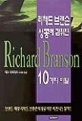 리처드 브랜슨 성공에 감춰진 10가지 비밀