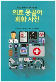 의료 몽골어 회화 사전