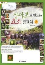 산야초로 만드는 효소 발효액. 2