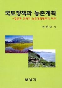 국토정책과 농촌계획
