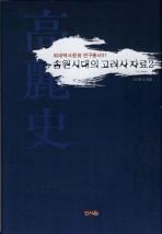 송원시대의 고려사 자료. 2