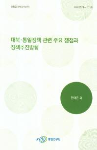 대북 통일정책 관련 주요 쟁점과 정책추진방향