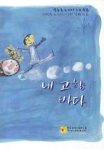 김녹촌 노래시 동요곡집 내 고향 바다