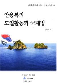 안용복의 도일활동과 국제법