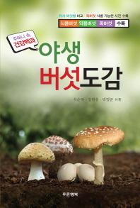 야생 버섯도감
