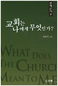 교회는 나에게 무엇인가?