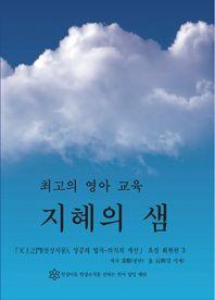 지혜의 샘: 천상지문 성공의 법칙 의식의 개선 초심 회원편. 3