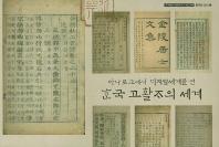 아나로그에서 디지털세계를 연 한국 고활자의 세계