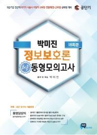 박미진 정보보호론 동형모의고사(18회분)