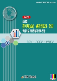 글로벌 전기차(xEV) 충전인프라 전지 핵심기술 개발현황과 향후 전망(2020)