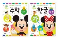디즈니 베이비 두뇌계발 워크북: 수학+한글 세트(만3-4세)