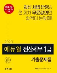 에듀윌 전산세무 1급 기출문제집(2020)