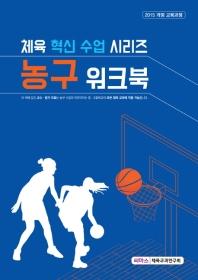 체육 혁신 수업 시리즈 농구 워크북