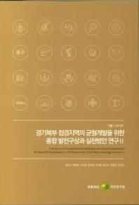 경기북부 접경지역의 균형개발을 위한 종합 발전구상과 실천방안 연구. 2